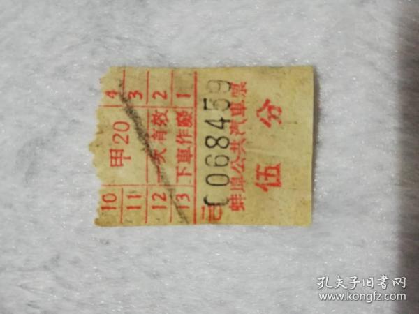 公交票类——蚌埠(伍分)(甲20)