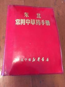 东北常用中草药手册 林题 主席像 林副主席指示 都有 彩色图