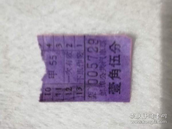 公交票类——蚌埠(壹角伍分)(甲55)