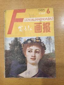 富春江画报1986年第6期