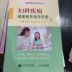 妇科疾病健康教育指导手册