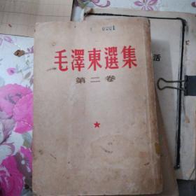 毛泽东选集 第二卷 1958年版
