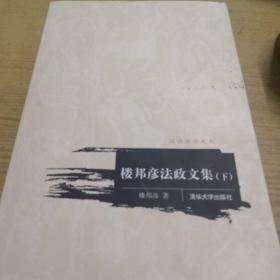 《楼邦彦法政文集》(下)16开 dlq2