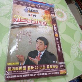 DVD百家讲坛(三十五)三碟