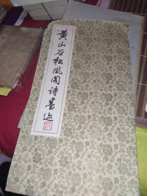 黄山古松风阁诗墨迹1965