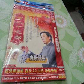 DVD百家讲坛(二十九)三碟