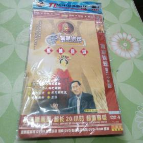 DVD百家讲坛(二十三)三碟
