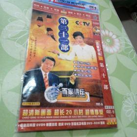 DVD百家讲坛(三十一)三碟