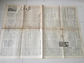 人民日报1953年11月8日