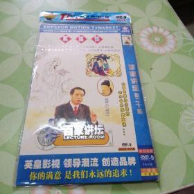 DVD百家讲坛(二十)三碟