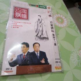 DVD百家讲坛(四十三)三碟