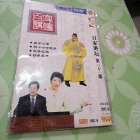 DVD百家讲坛(三十一)三碟,