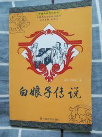 白娘子传说(中国民俗文化丛书)