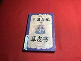 中国后妃草皮书