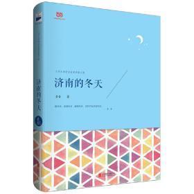 济南的冬天(充满诗情画意的散文,长期被中国中学语文教材选用)