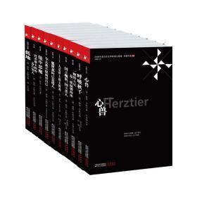 赫塔米勒作品集(独家发售,09年诺贝尔文学奖得主首次登陆国!十部力作,震撼上市!)