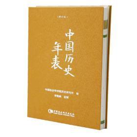 中国历史年表(精装本)