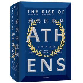 新思文库·雅典的胜利:文明的奠基