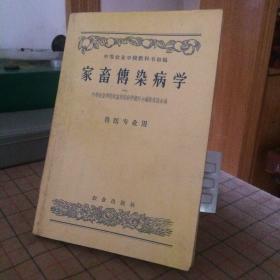 老教材 旧课本 1958年中等农业学校教科书初稿 家畜传染病学(兽医专业用)