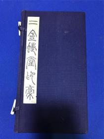 80年代浙江美术学院手拓赵之谦印谱《二金蝶堂印稿》一函三册全