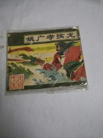 连环画:姚广孝擒龙(北京传说)
