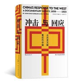 汗青堂系列025·冲击与回应:从历史文献看近代中国