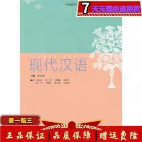 现代汉语申小龙上海外语教育出版社9787544629294