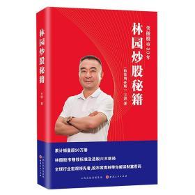 林园炒股秘籍(增补版)王洪笑傲股市30年