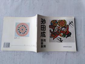 孙田成砖刻版画集