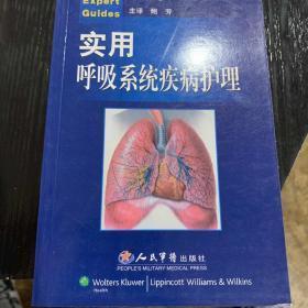 实用呼吸系统疾病护理
