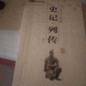 史记*列传:中华国学百部6元本(卷二)
