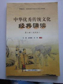 中华优秀传统文化经典诵读 第三册