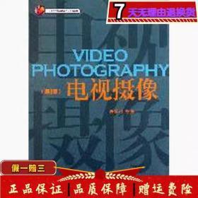 电视摄像第三3版任金州高波主娜著中国传媒大学出版社97875657032