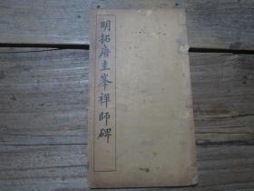 《明拓唐圭峰禅师碑》 品见图片