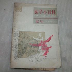 医学小百科(老年)