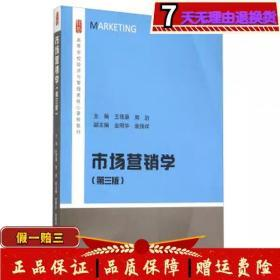 市场营销学第三3版王德章周游金明华高等教育出版社9787040407037