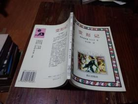 变形记(有三联书店印章,见图9)
