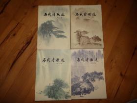历代诗歌选全4册