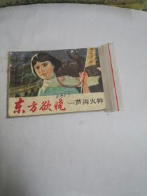 连环画:.东方欲晓(一)