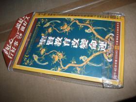 圣贤教育改变命运(6光盘DVD)