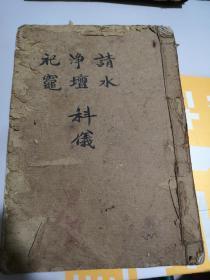 特别少见刘沅:法言会纂等5册合售(抄本)大开本,详细看图