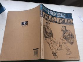 美教室:李江涛画线性速写