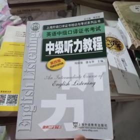上海外语口译证书培训与考试系列丛书·英语中级口译证书考试:中级听力教程(第4版)