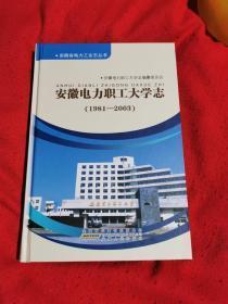 安徽电力职工大学志:1981-2003