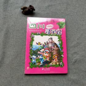 我的第一本大中华寻宝漫画书5:四川寻宝记