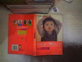 中国儿童早期教养工程:1-3岁方案