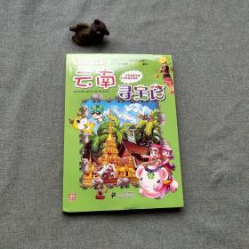 我的第一本大中华寻宝漫画书13:云南寻宝记