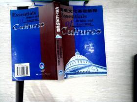 英美文化基础教程