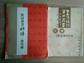 集汉隶书好诗·曹全碑+汉隶《曹全碑》技法 两册合售