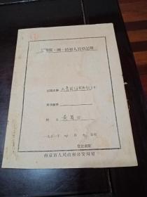 反动党、团、特务人员登记册1951年4月南京市人民政府公安局制(嘉兴濮院众义村人)。